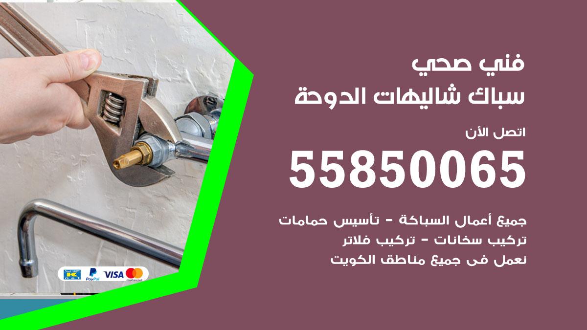 فني سباك صحي شاليهات الدوحة