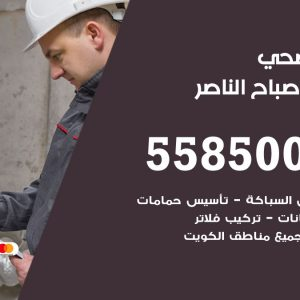 فني سباك صحي صباح الناصر