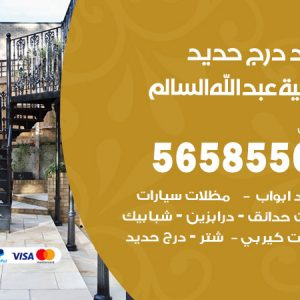 رقم حداد درج حديد ضاحية عبدالله السالم