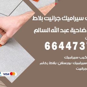 فني تركيب سيراميك ضاحية عبدالله السالم