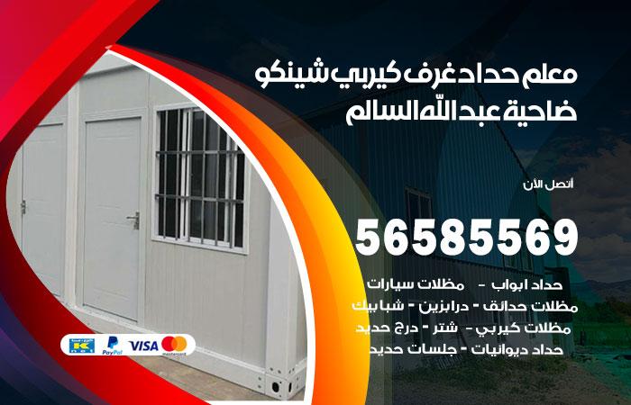 فني حداد غرف كيربي ضاحية عبدالله سالم