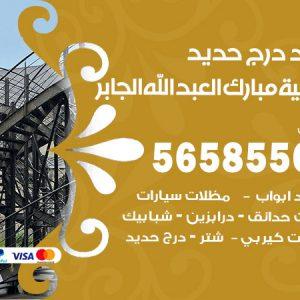 رقم حداد درج حديد ضاحية مبارك العبدالله الجابر