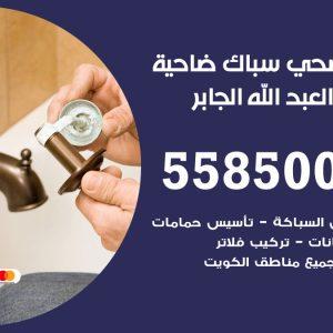 فني سباك صحي ضاحية مبارك العبدالله الجابر