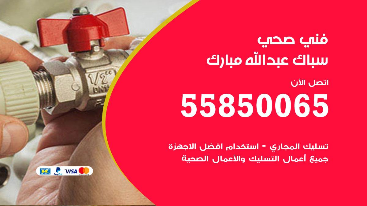 فني سباك صحي عبدالله مبارك