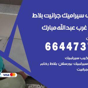 فني تركيب سيراميك غرب عبدالله مبارك