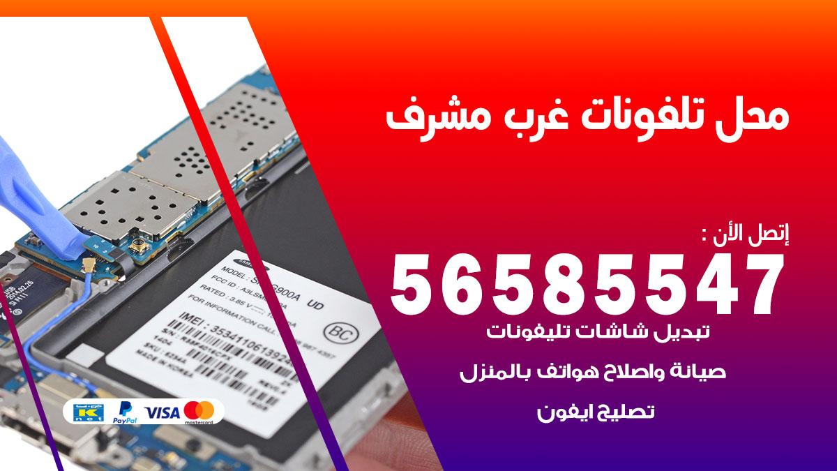 رقم محل تلفونات غرب مشرف
