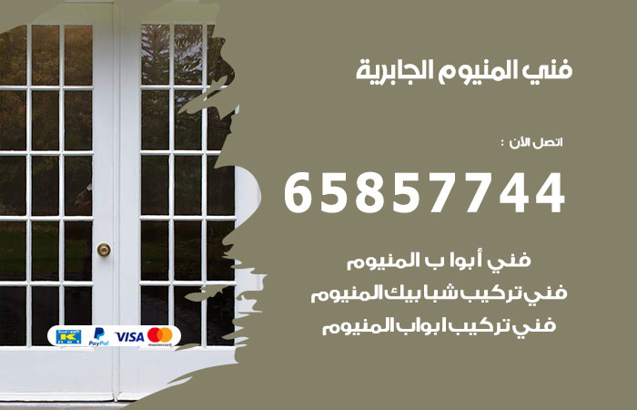 صيانة المنيوم فني محترف الجابرية