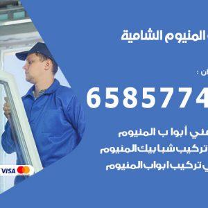 صيانة المنيوم فني محترف الشامية