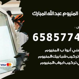 صيانة المنيوم فني محترف عبدالله مبارك