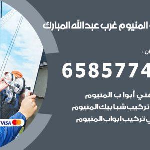 صيانة المنيوم فني محترف غرب عبدالله مبارك