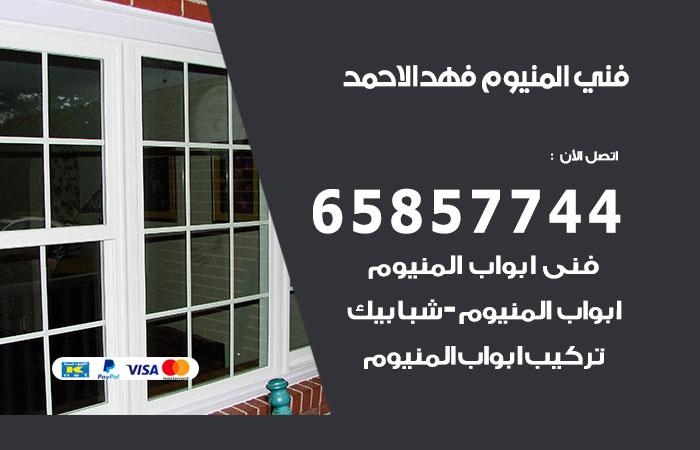 صيانة المنيوم فني محترف فهد الاحمد