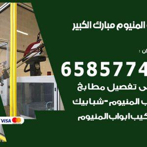 صيانة المنيوم فني محترف مبارك الكبير