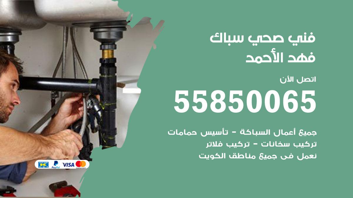 فني سباك صحي فهد الاحمد