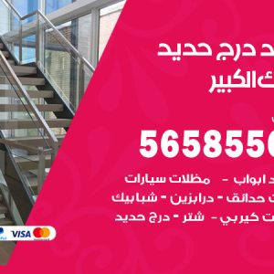رقم حداد درج حديد مبارك الكبير