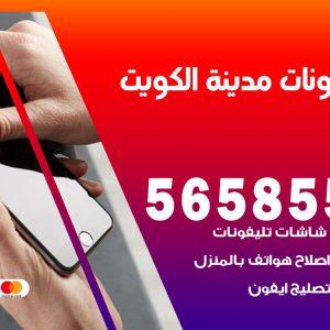 رقم محل تلفونات الكويت