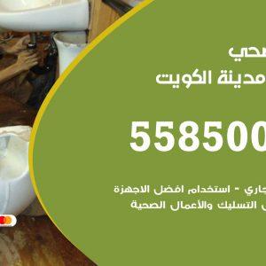 فني سباك صحي الكويت