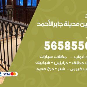 رقم حداد درابزين مدينة جابر الاحمد