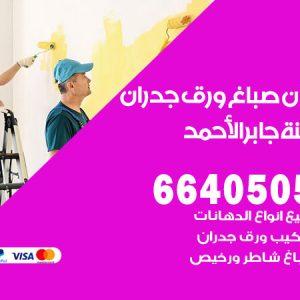 رقم فني صباغ مدينة جابر الاحمد