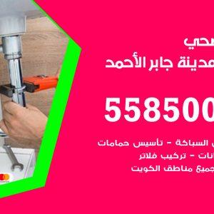 فني سباك صحي مدينة جابر الاحمد