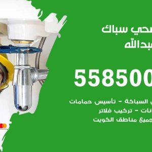 فني سباك صحي ميناء عبدالله
