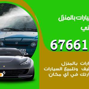 رقم غسيل سيارات ابوالحصاني