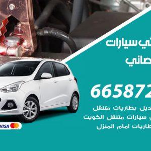 رقم كهربائي سيارات ابوالحصاني
