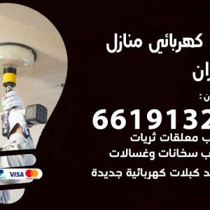 رقم كهربائي الخيران