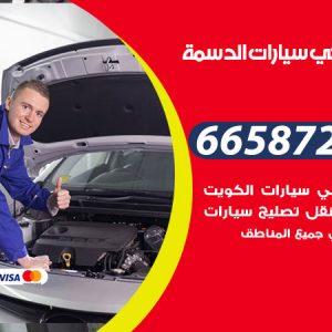 رقم ميكانيكي سيارات الدسمة
