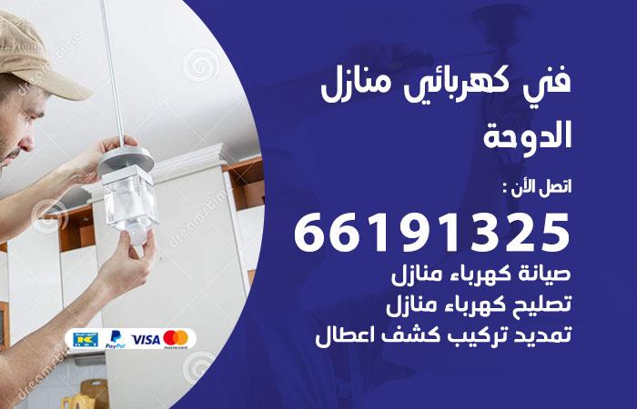 رقم كهربائي الدوحة