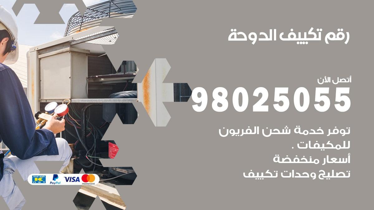 رقم متخصص تكييف الدوحة
