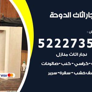 نجار الدوحة
