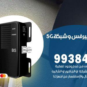 رقم مقوي شبكة 5g الدوحة