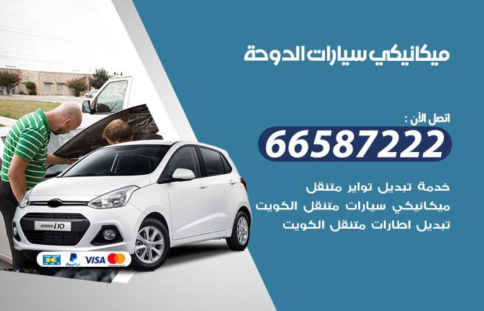 رقم ميكانيكي سيارات الدوحة