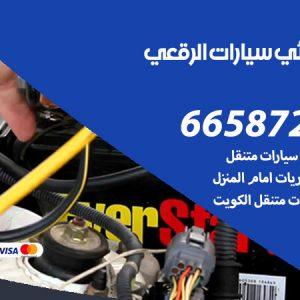 رقم كهربائي سيارات الرقعي