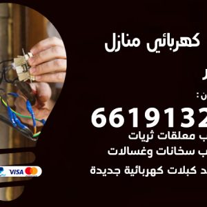 رقم كهربائي الزور