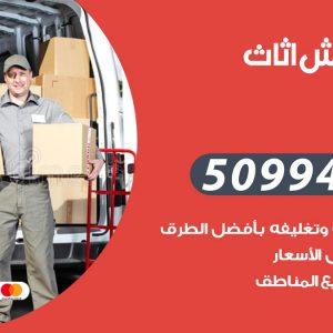 شركة نقل عفش السلام