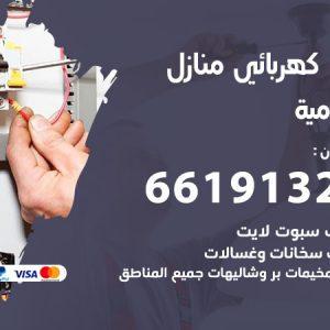 رقم كهربائي الشامية