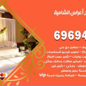 رقم مكتب أفراح الشامية