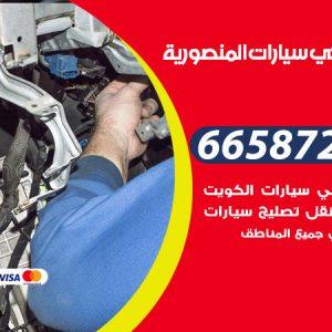 رقم ميكانيكي سيارات المنصورية