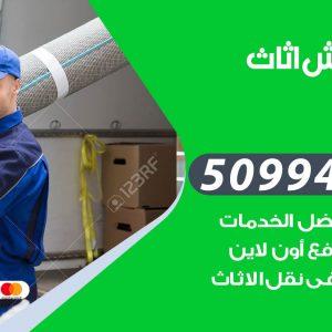 شركة نقل عفش النعيم