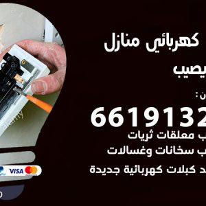 رقم كهربائي النويصيب