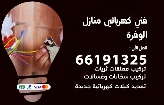 رقم كهربائي الوفرة