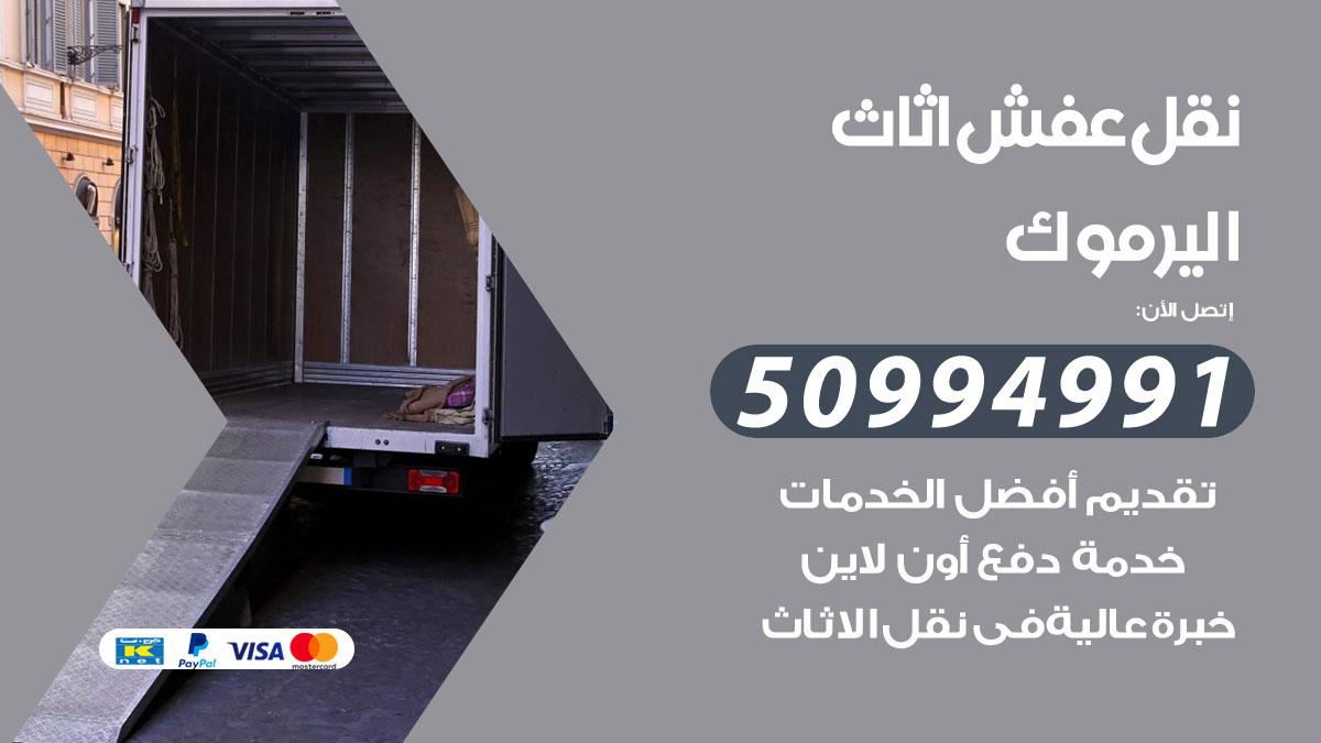 شركة نقل عفش اليرموك