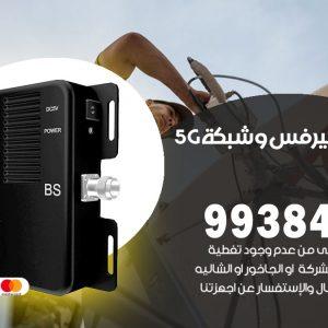 رقم مقوي شبكة 5g اليرموك