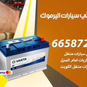 رقم كهربائي سيارات اليرموك