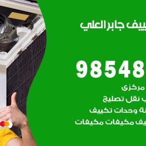 خدمة صيانة تكييف جابر العلي
