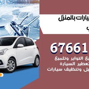رقم غسيل سيارات جابر العلي