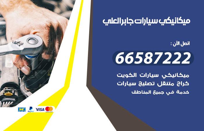 رقم ميكانيكي سيارات جابر العلي