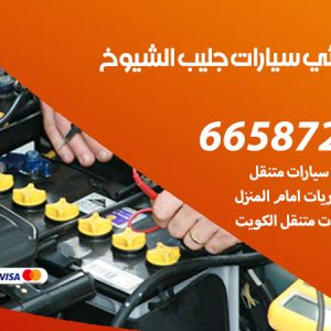 رقم كهربائي سيارات جليب الشيوخ