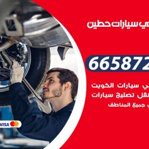 رقم ميكانيكي سيارات حطين
